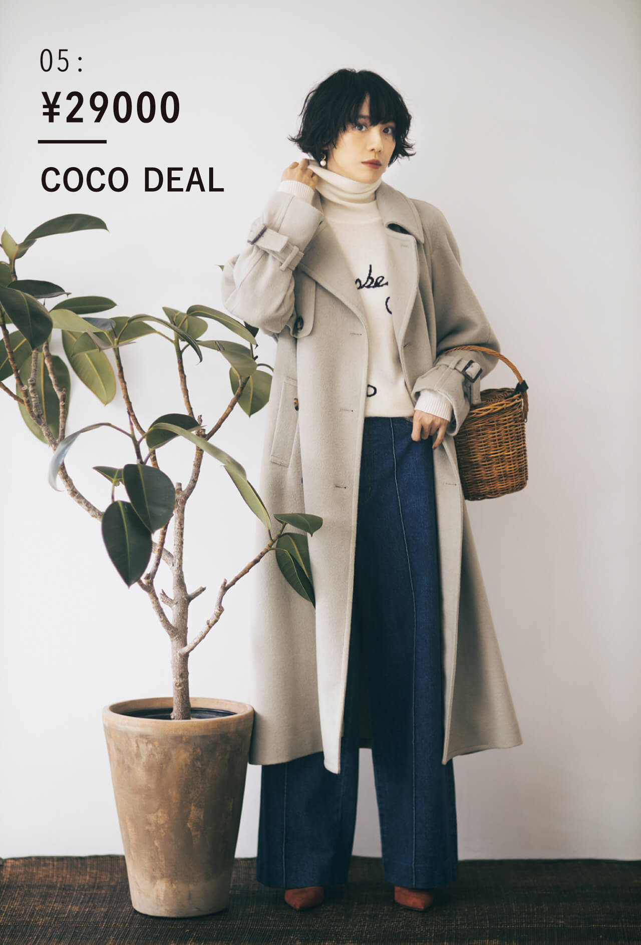 05 : ¥29000 COCO DEAL