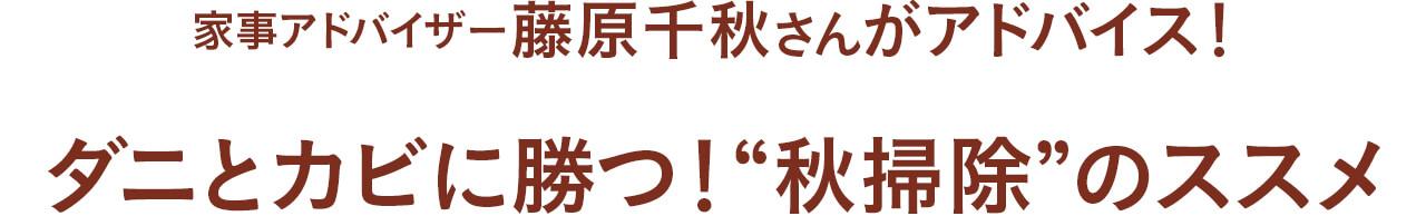 """●藤原千秋さんがアドバイス! ダニとカビに勝つ!""""秋掃除""""のススメ"""