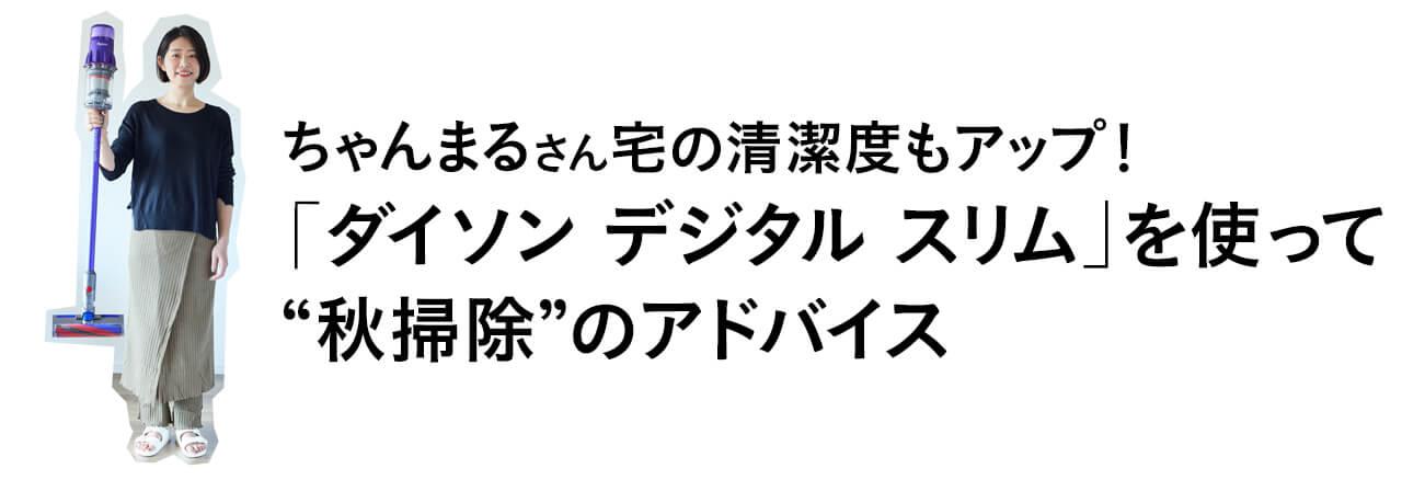 """●ちゃんまるさん宅の清潔度もアップ! 「ダイソン デジタルスリム」を使って """"秋掃除""""のアドバイス"""