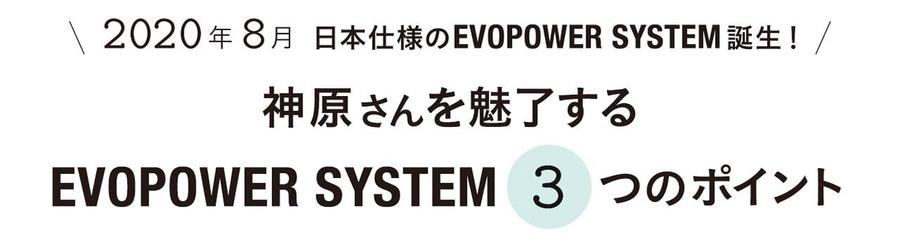2020年8月 日本仕様のEVOPOWER SYSTEM誕生! 神原さんを魅了するEVOPOWER SYSTEM3つのポイント