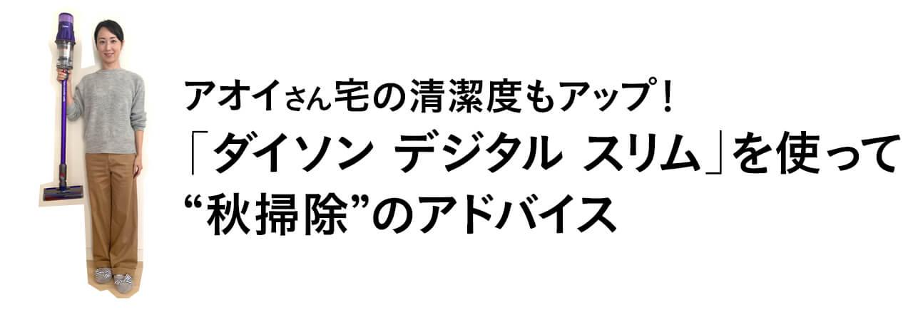 """●アオイさん宅の清潔度もアップ! 「ダイソン デジタルスリム」を使って""""秋掃除""""のアドバイス"""