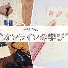オンラインの学び04