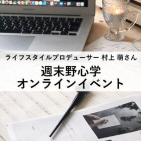 ライフスタイルプロデューサー村上 萌さんの週末野心学 オンラインイベント【大人の学び】