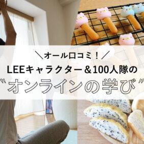 LEEキャラクター&100人隊のオンラインの学び
