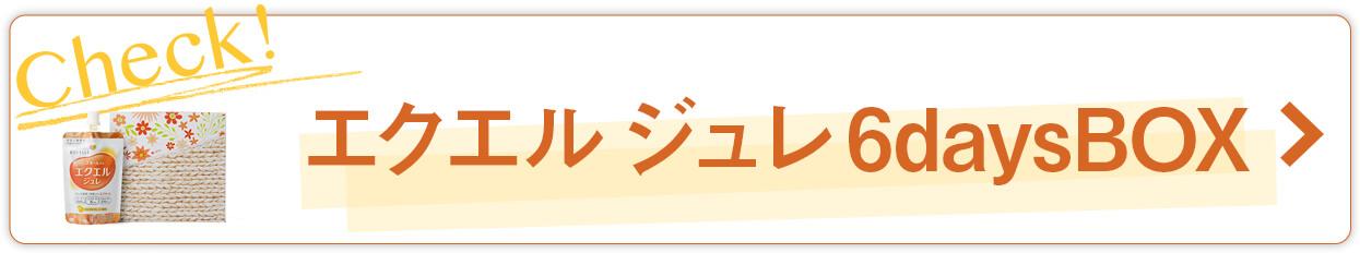【LOHACO限定】エクエル ジュレ 6daysBOX