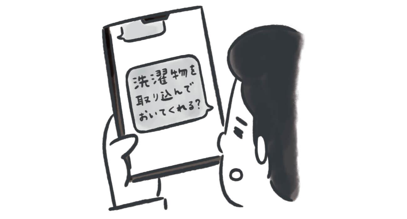 繊細さん夫への接し方03