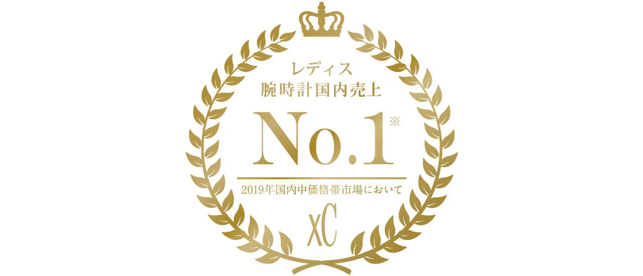 レディス腕時計国内売上No.1