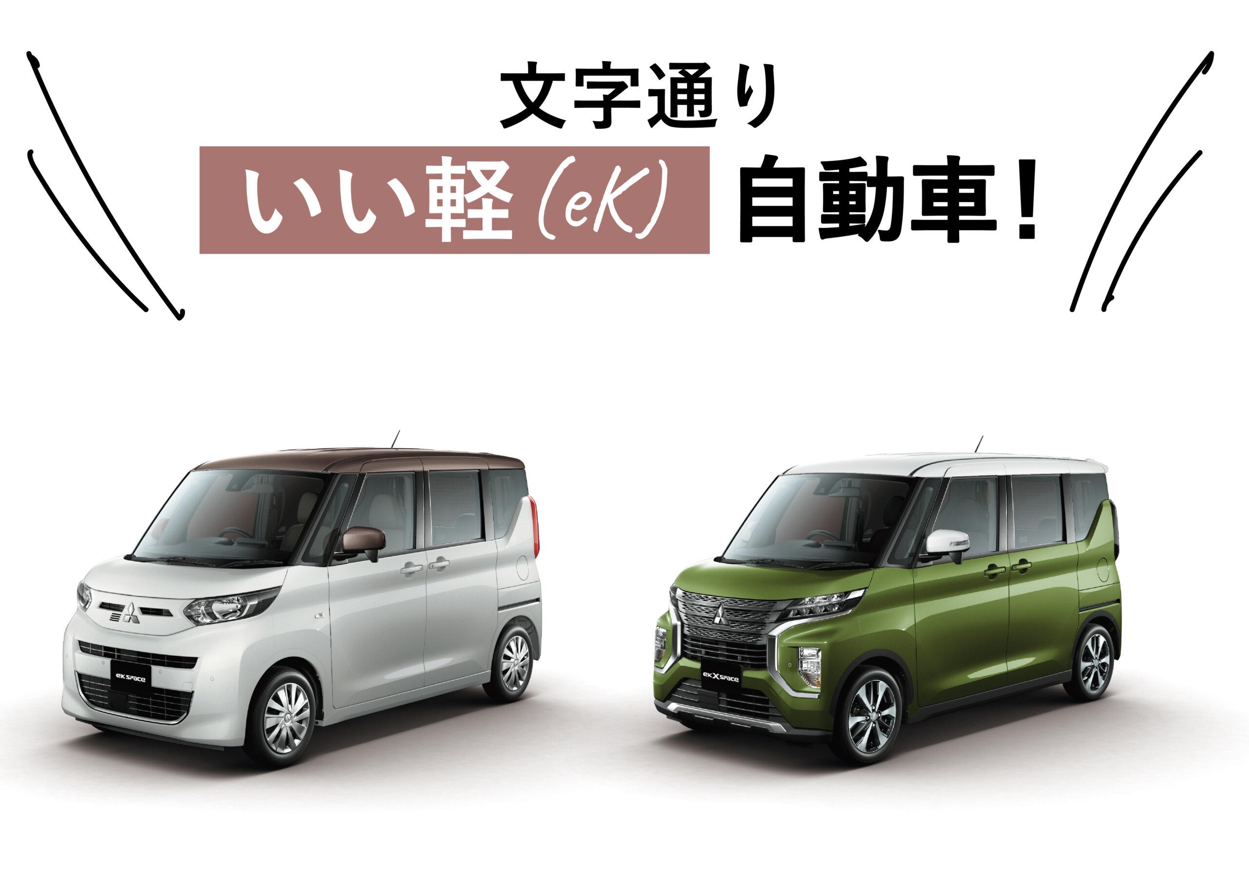 文字通り いい軽(eK)自動車!