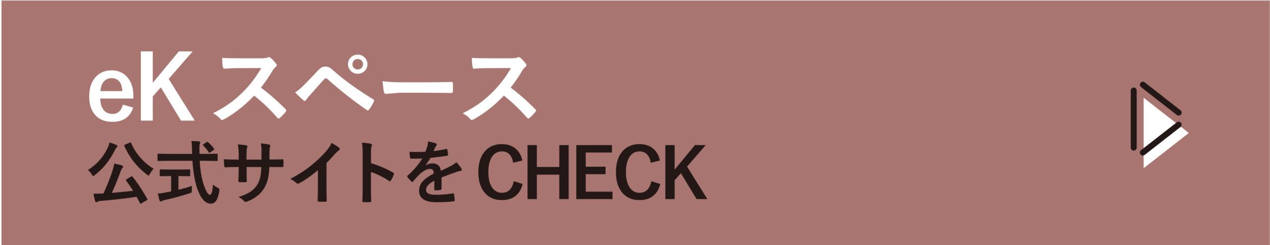 eKスペース公式サイトをCHECK