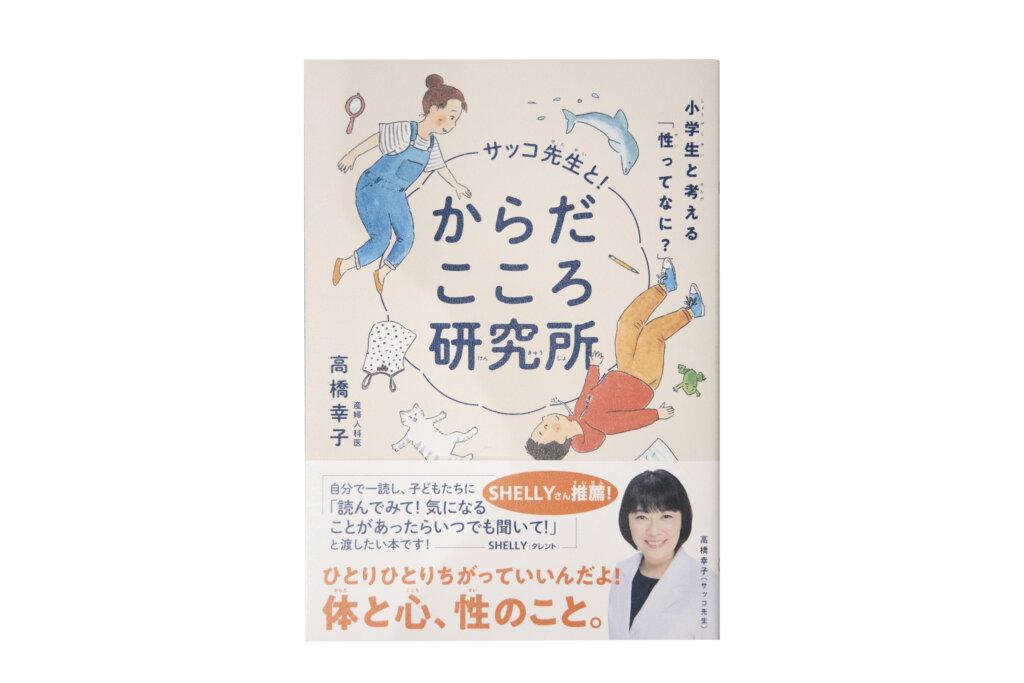 高橋幸子先生の性教育