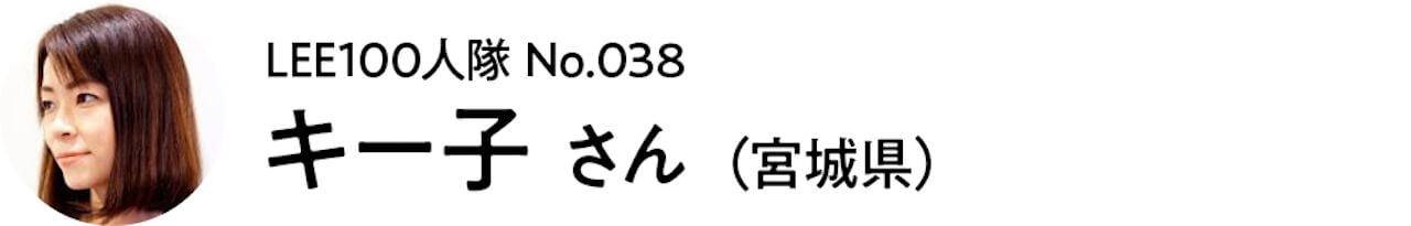 2021_LEE100人隊_038 キー子