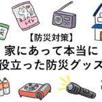 家族で見直す、考える防災チェックリスト3