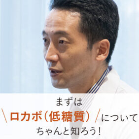 ロカボ 低糖質 山田悟さん