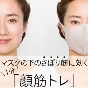 マスクの下のさぼり筋に効く 1分「顔筋トレ」 フェイストレーナー 木村祐介さん