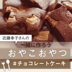 おやこおやつチョコレートケーキ