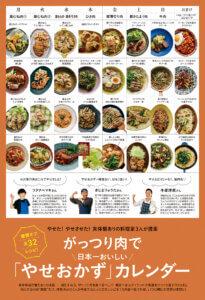 LEE 2021年2月号 がっつり肉で日本一おいしい「やせおかず」カレンダー