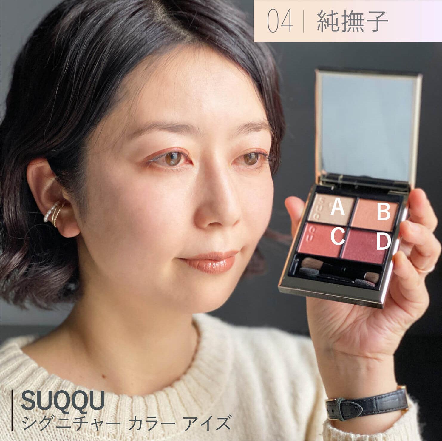 SUQQU シグニチャー カラー アイズ 【04 純撫子】をお試し
