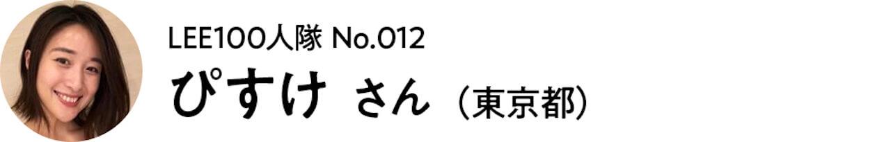 2021_LEE100人隊_012 ぴすけ