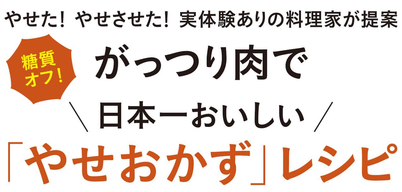 やせた! やせさせた! 実体験ありの料理家が提案 がっつり肉で日本一おいしい「やせおかず」レシピ 糖質オフ!