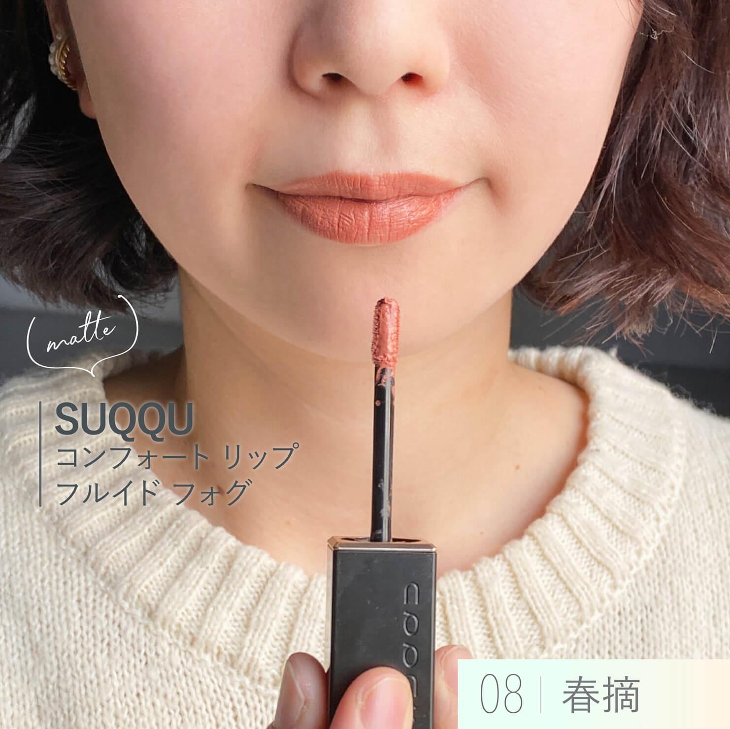 SUQQU コンフォート リップ フルイド フォグ 【08 春摘】をお試し