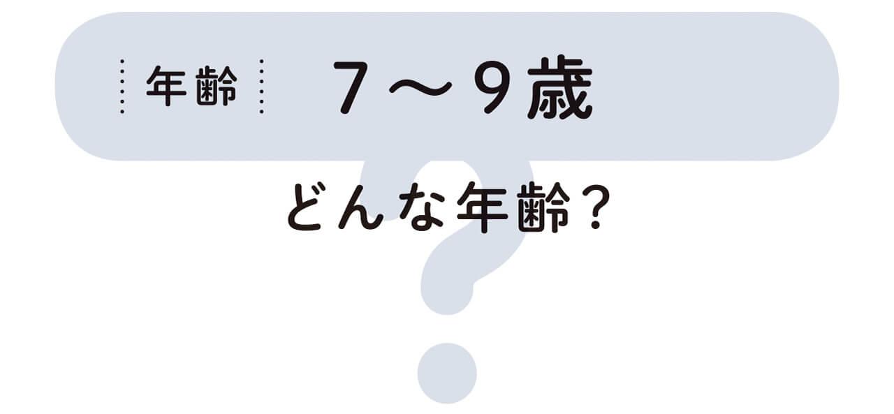 年齢 7~9歳 どんな年齢?