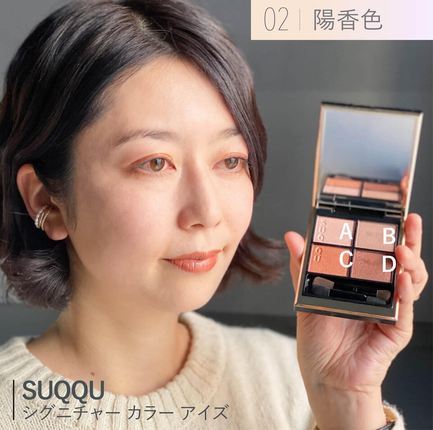 SUQQU シグニチャー カラー アイズ 【02 陽香色】