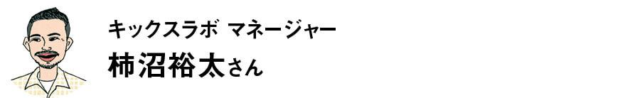 キックスラボ マネージャー柿沼裕太さん
