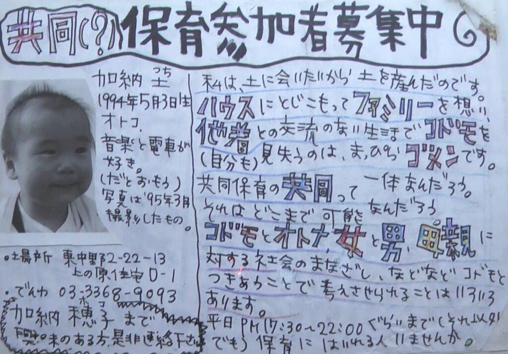 90年代の東京で、22歳のシングルマザーの女性がこんなチラシをまきました。 「あなたも子育てしてみませんか?」
