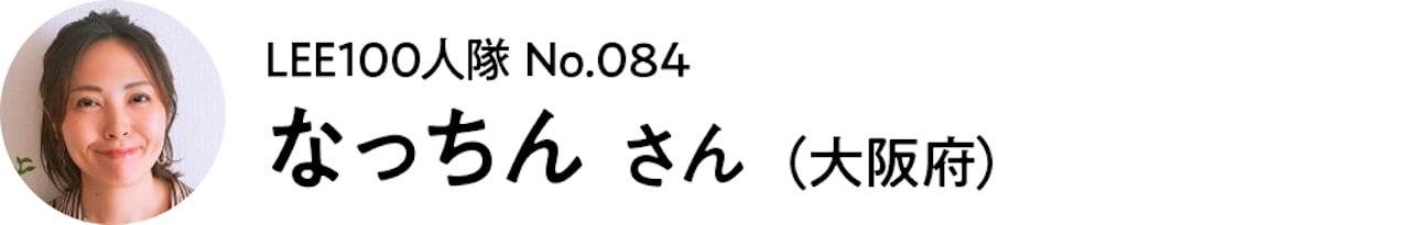 LEE100人隊No.084 なっちんさん