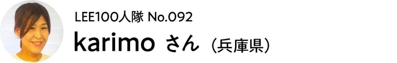 2021_LEE100人隊_092 karimo