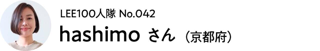 LEE100人隊No.042 hashimoさん