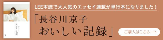 LEE本誌で大人気のエッセイ連載が単行本になりました!「長谷川京子 おいしい記録」ご購入はこちら