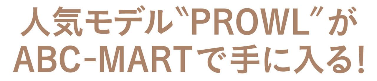 """人気モデル""""PROWL""""がABC-MARTで手に入る!"""