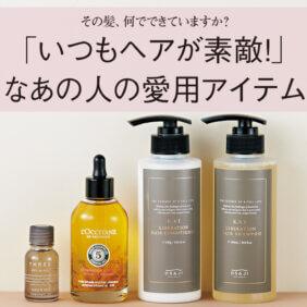 【髪が素敵な美容ライター&エディター5人】愛用ヘアアイテム教えて!