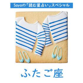 【2021年】ふたご座の運勢/Sayaの「読む星占い」スペシャル