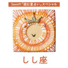【2021年】しし座の運勢/Sayaの「読む星占い」スペシャル