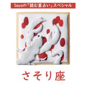 【2021年】さそり座の運勢/Sayaの「読む星占い」スペシャル