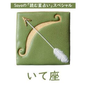 【2021年】いて座の運勢/Sayaの「読む星占い」スペシャル