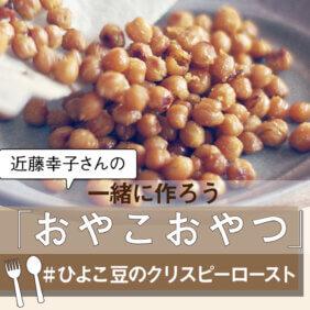 美容や健康に良くておつまみにも!「ひよこ豆のクリスピーロースト」/近藤幸子さんの「おやこおやつ」【レシピ動画】