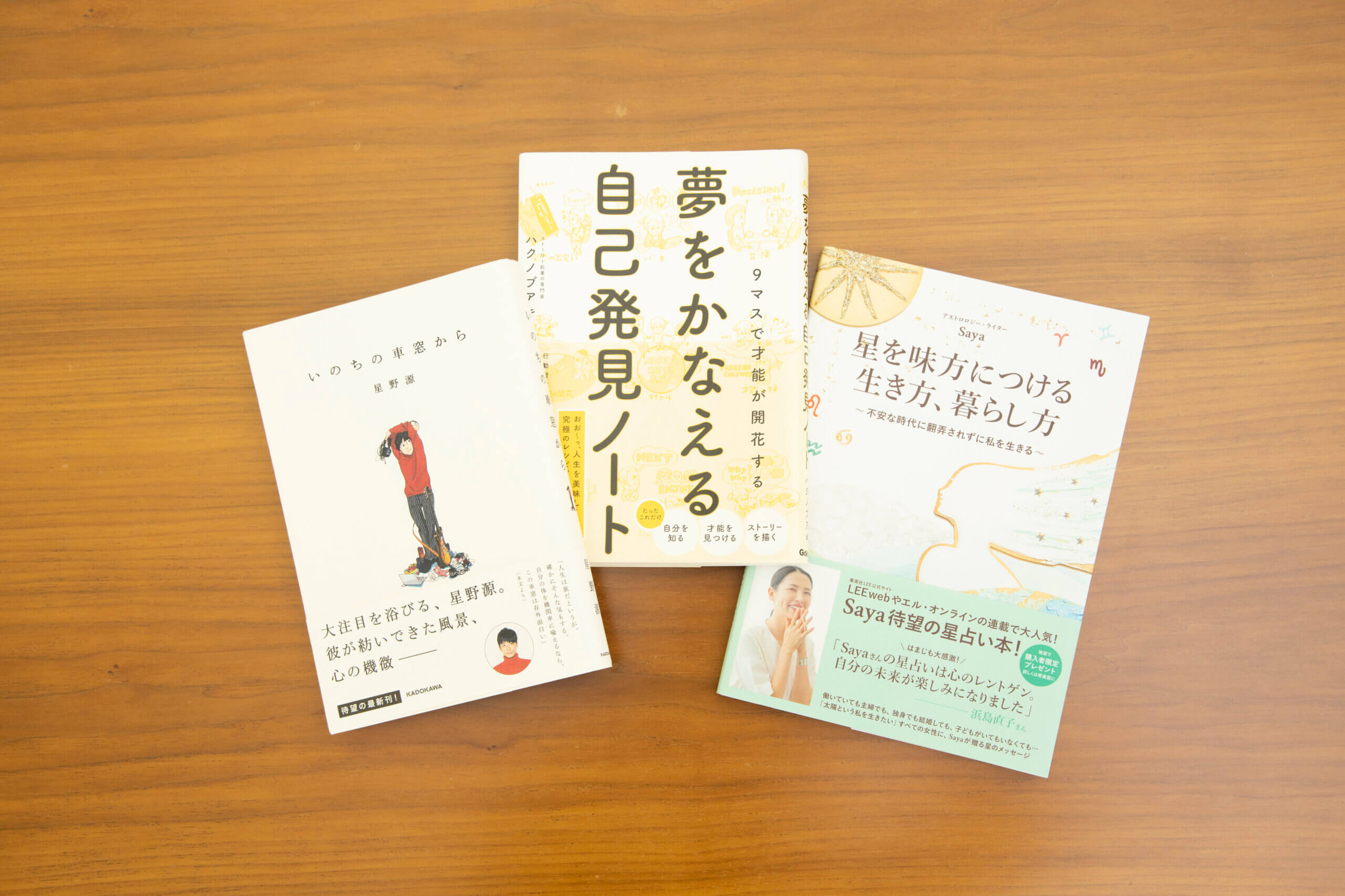 最近の愛読書。左から、星野源さんの「いのちの車窓から」、ハクノブアキさんの「夢をかなえる自己発見ノート」、LEEでもおなじみのSayaさんの「星を味方につける生き方、暮らし方」。