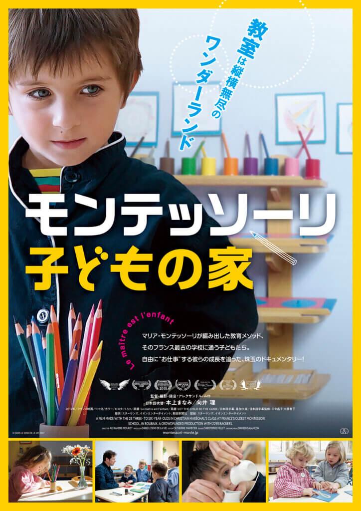 モンテッソーリ 子どもの家 場面写真 ドキュメンタリー映画