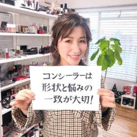 長井かおりさんに学ぶコンシーラーの極意