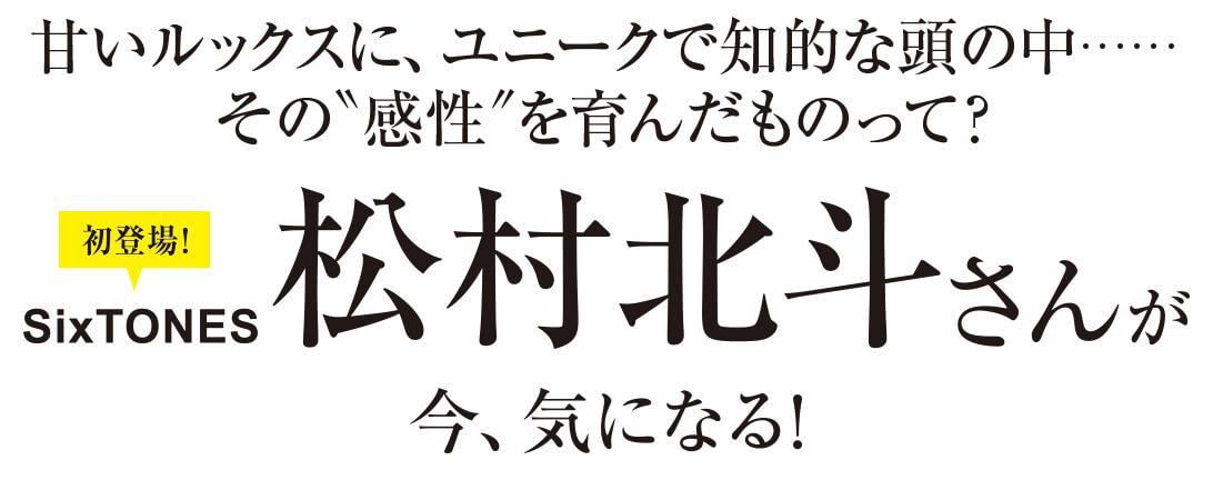 SixTONES松村北斗さんが今、気になる!