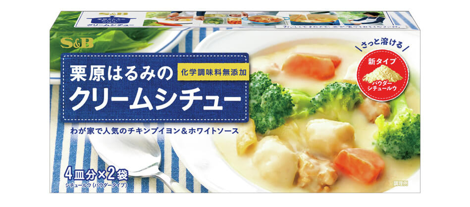 栗原はるみのクリームシチュー/エスビー食品