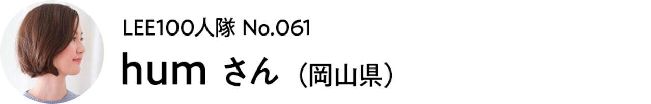 LEE100人隊061humさん