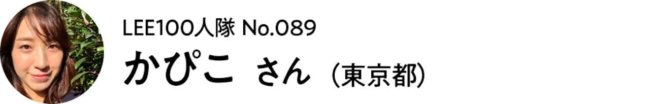 2021_LEE100人隊_089 かぴこ