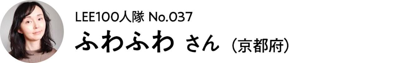 2021_LEE100人隊_037 ふわふわ