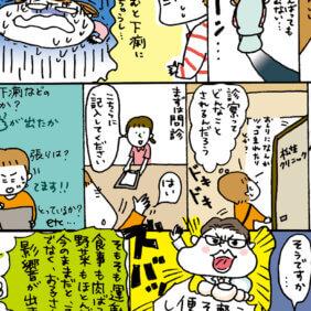 """""""本当は怖い""""便秘の話02"""