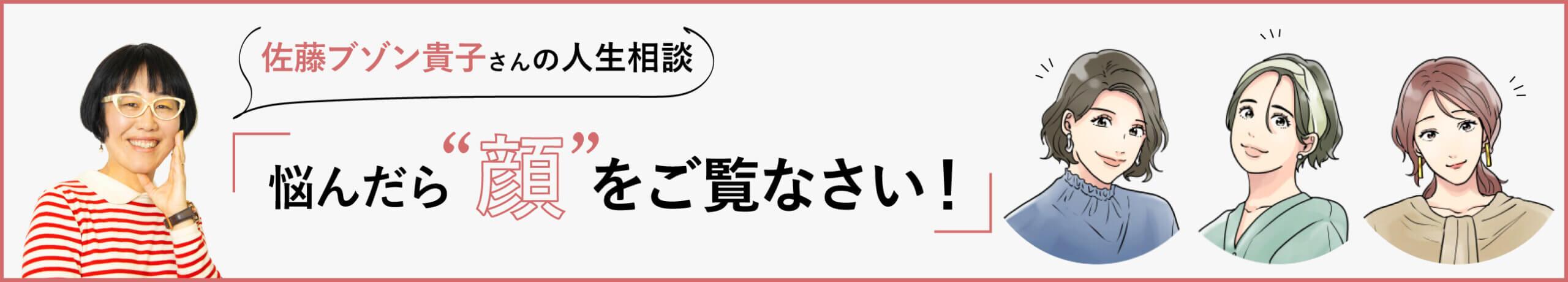 """佐藤ブゾン貴子さんの人生相談「悩んだら""""顔""""をご覧なさい!」"""