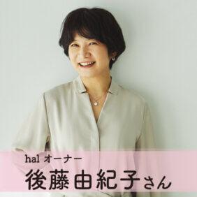 hal オーナー 後藤由紀子さん